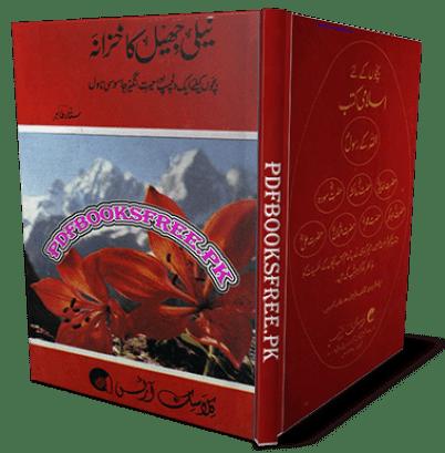 Neeli Jheel Ka Khazana Novel by Sattar Tahir