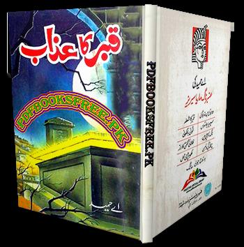 Qabar Ka Azaab Novel by A Hameed Pdf Free Download