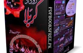 Roodad e Karbala By Mufti Zafar Jabbar Cheshti