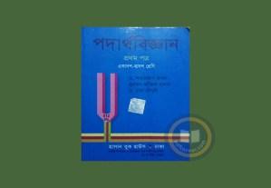 physics 1st paper by shahjahan tapan pdf