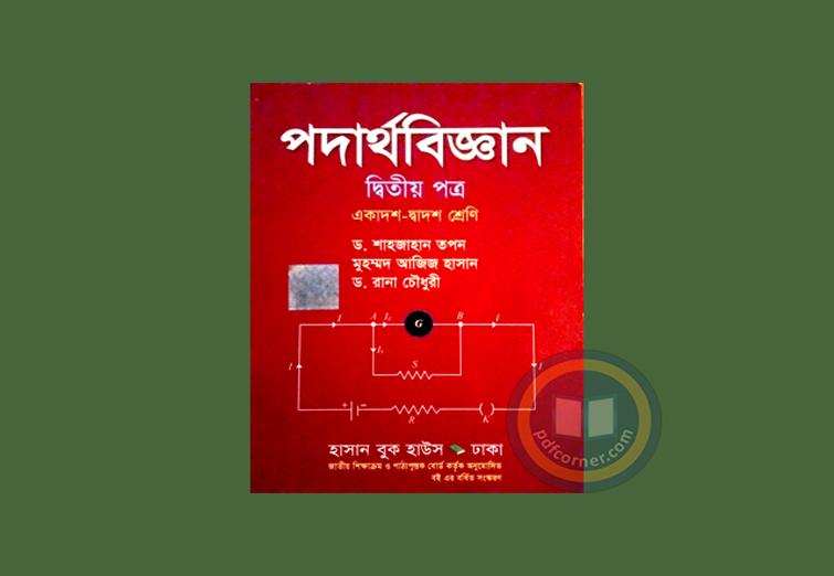 class 12th physics book by shahjahan tapan pdf