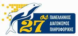 Λογότυπος 27ου Πανελλήνιου Διαγωνισμού Πληροφορικης