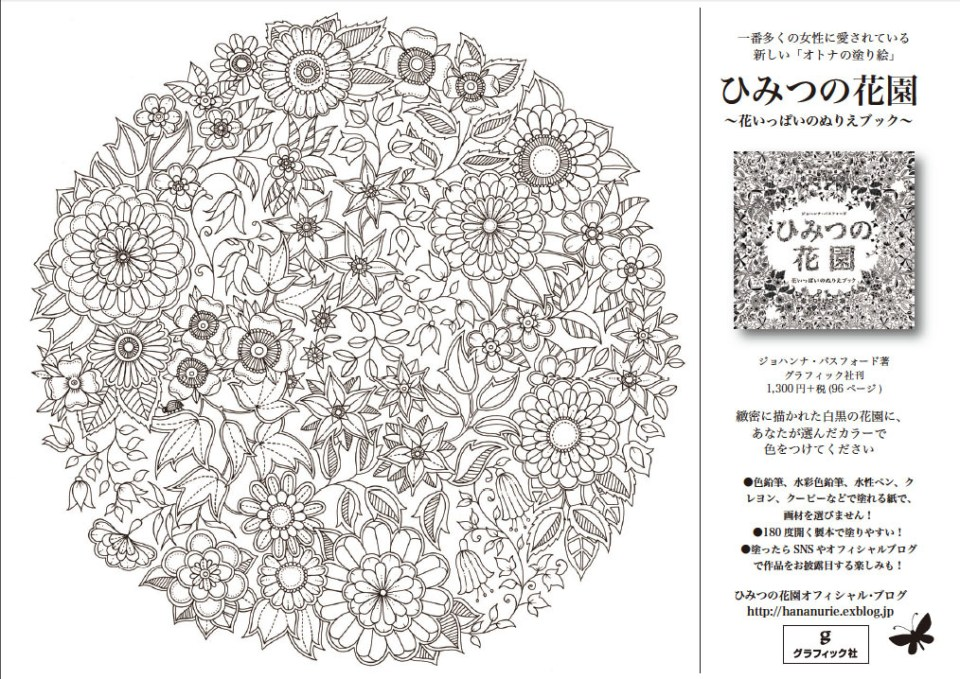 オトナのぬりえ『ひみつの花園』オフィシャル・ブログ