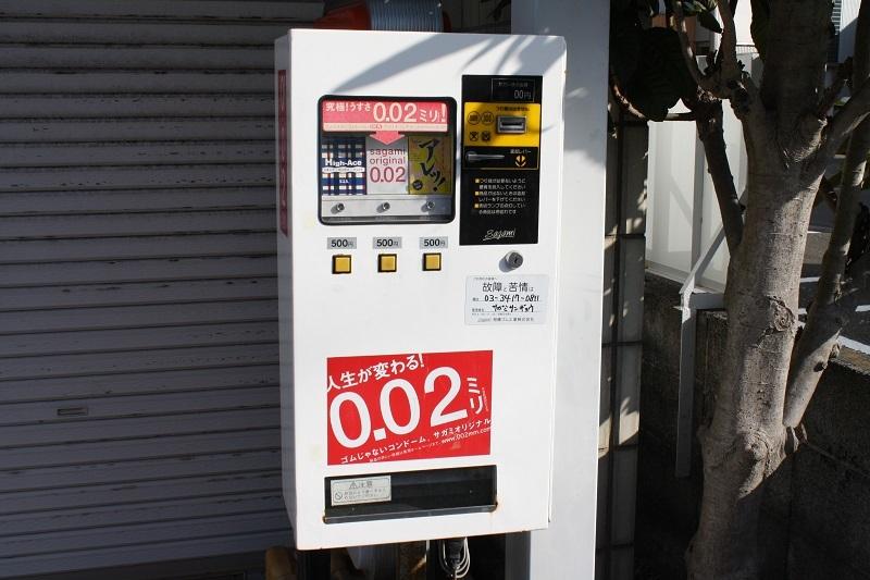 写真】コンドーム自販機は廃れていく一方なのだろうか : シンガー・作詞家 椿カメリア のブログ