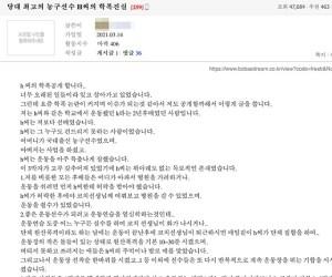 """유명 농구 스타의 연예인이 욕설을 의심한다 … """"나는 김일성 같은 독재자였다."""""""