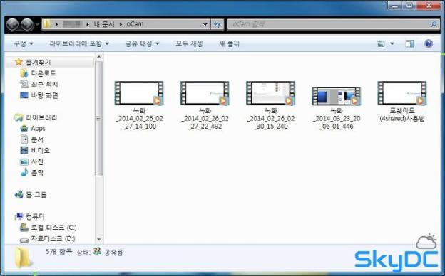 무료로 컴퓨터 동영상 녹화프로그램, oCam(오캠) 다운로드!