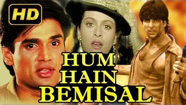 Hum Hain Bemisal (1994) Full Hindi Movie | Akshay Kumar, Sunil Shetty, Pran, Shilpa Shirodkar