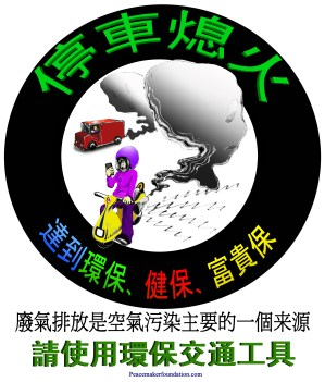 '停車熄火' +'用環保交通工具' T恤衫, 貼紙, 或海報 Turn off your engines Turn off your engines T-Shirt, sticker or poster design