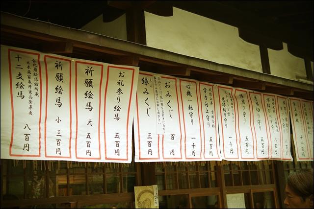 安井金比羅宮peachnote (21).jpg