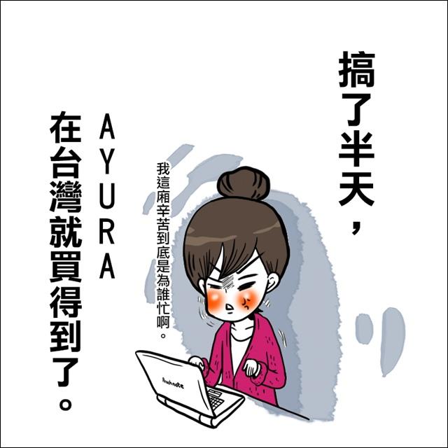ayura06.jpg