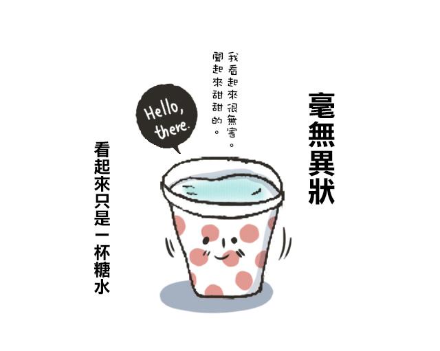 糖水歷險記02.jpg