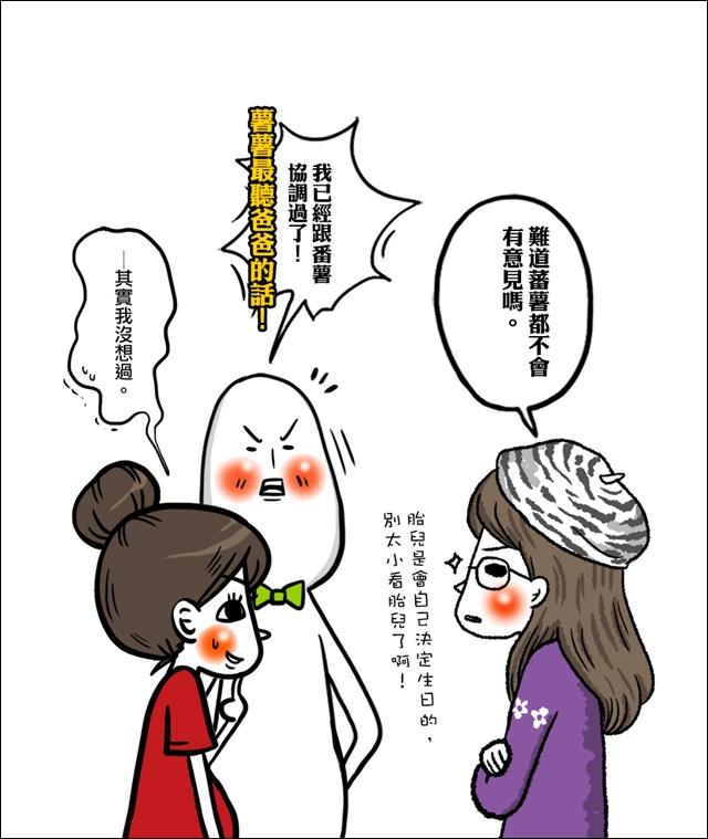 番薯出生賭盤03.jpg