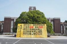 entrance to Kyoto University