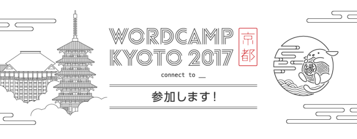 wordcamp kyoto 2017 promo banner