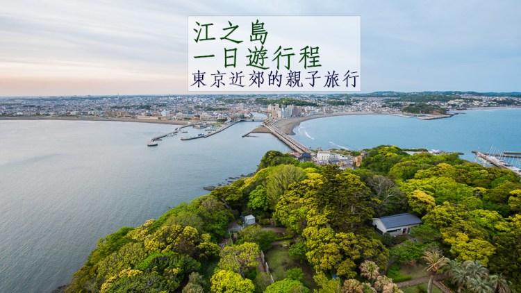 {江之島一日遊}[日本旅行]江之島 行程 景點 交通 美食 單軌電車