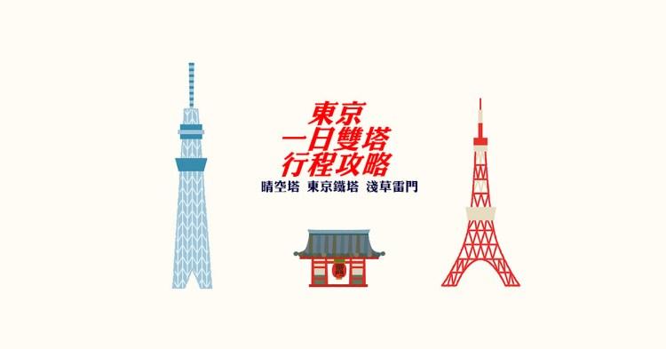 {日本|東京}[景點行程]一日雙塔 晴空塔 東京鐵塔 雷門 一次擁有三個東京地標