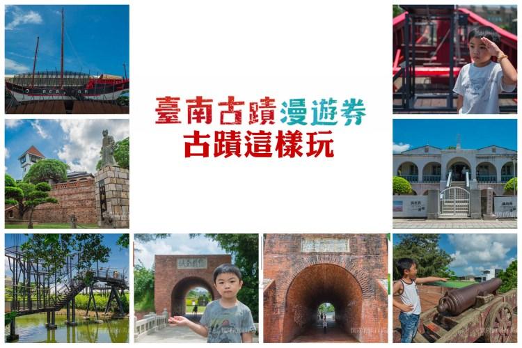 {台南景點}[一日行程]古蹟這樣最好玩:用台南古蹟漫遊券玩遍台南歷史名勝 <台南古蹟漫遊券>