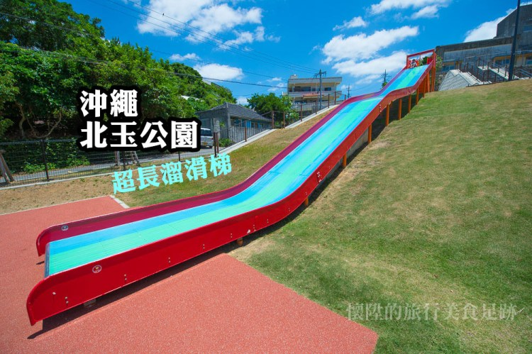 好刺激!藏在小公園裡的超長溜滑梯 沖繩美國村附近的好玩公園[北玉公園Kitatama Park]【沖繩公園】