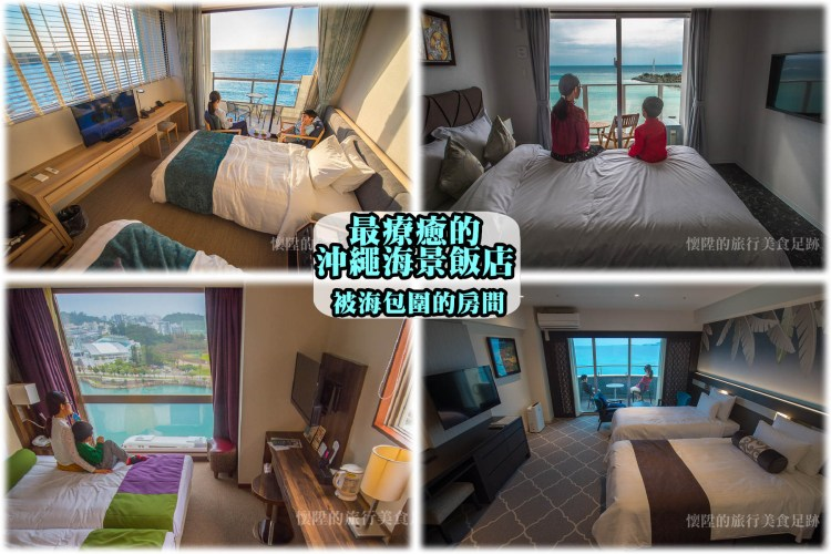 最療癒的沖繩海景飯店 私藏4間被海包圍的房間 看照片來一趟精神旅行【沖繩住宿】
