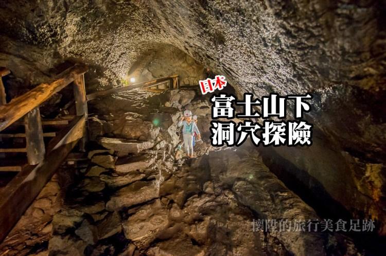富士山下的洞穴冒險,「西湖蝙蝠洞」青木原樹海旁<富士五湖自駕>[富士山行程,富士山一日遊]【日本|山梨縣】