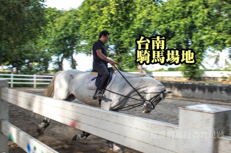 體驗騎馬奔馳的快感!台南市立馬術場探訪 【台南親子景點】 {台南騎馬}{兒童騎馬}{台南馬場}