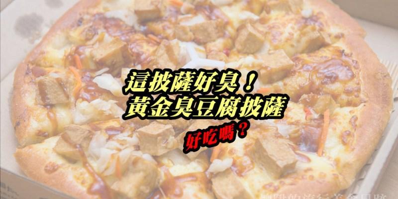 【必勝客披薩】有夠台!「臭豆腐披薩」,榴槤披薩的後繼者,沒有最臭,只有更臭!