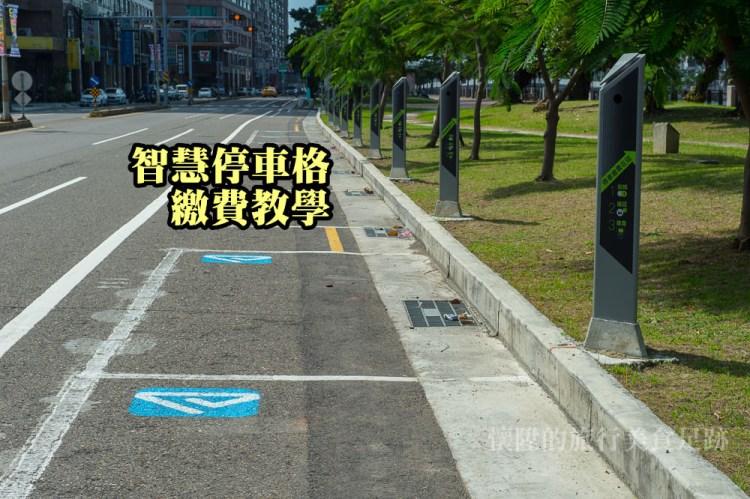 台南「智慧停車格」繳費方式教學 & APP繳費介紹 一次搞懂智慧停車系統