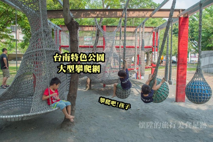 【台南親子公園】市區少見大型攀爬網設施,孩子的天堂:立德公園