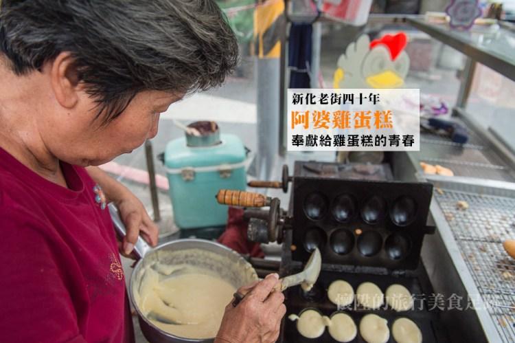 【台南雞蛋糕】奉獻給雞蛋糕的青春,四十年雞蛋糕老攤位:新化市場口阿婆雞蛋糕