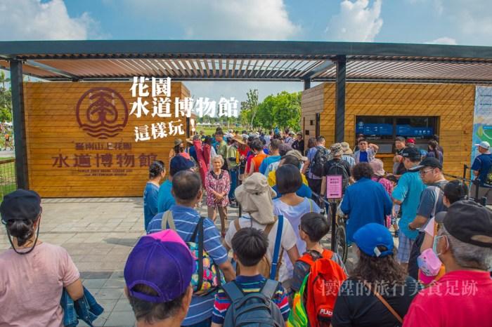 【台南山上景點】這樣玩「台南山上花園水道博物館」最順暢!朝聖最壯觀的水道建築