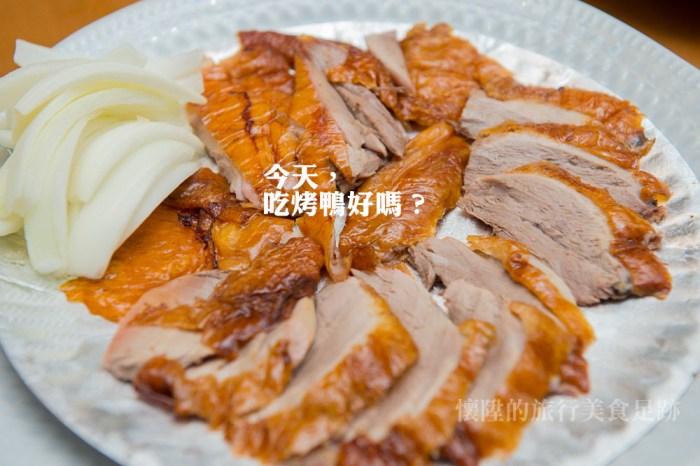 金黃酥脆的鹹酥鴨,令人難以抗拒的美味:安南區「小虎烤鴨」【台南美食】【安南區烤鴨】