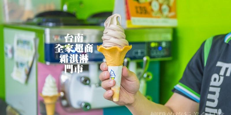 【全家霜淇淋】最新台南有賣霜淇淋的全家門市資訊 台南冰品 Familymart