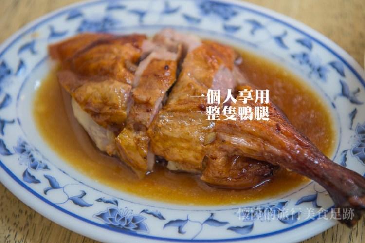 獨享一整隻燒鴨腿的豪邁:香香燒鴨莊便當 【台南便當】【台南烤鴨】