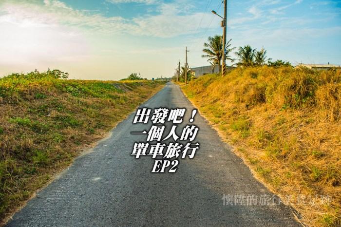 徜徉在金色道路上:一個人的單車旅行 遇見隱藏秘境海灘 【台南單車路線】