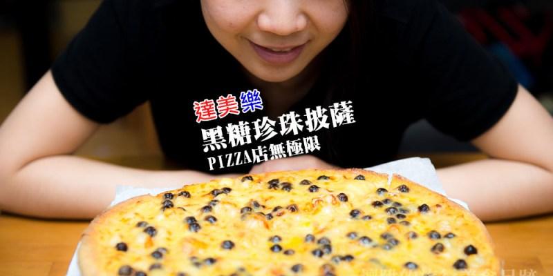 披薩店無極限!最新推出「黑糖珍珠披薩」這樣做更好吃! 【外送美食】【達美樂】