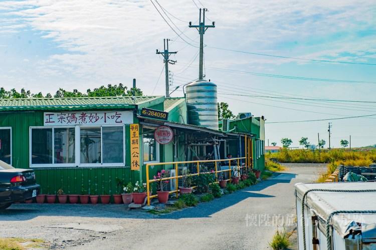 【台南美食】小漁港旁的隱藏美味,在鄉間小路大啖活海產:正宗媽煮妙小吃