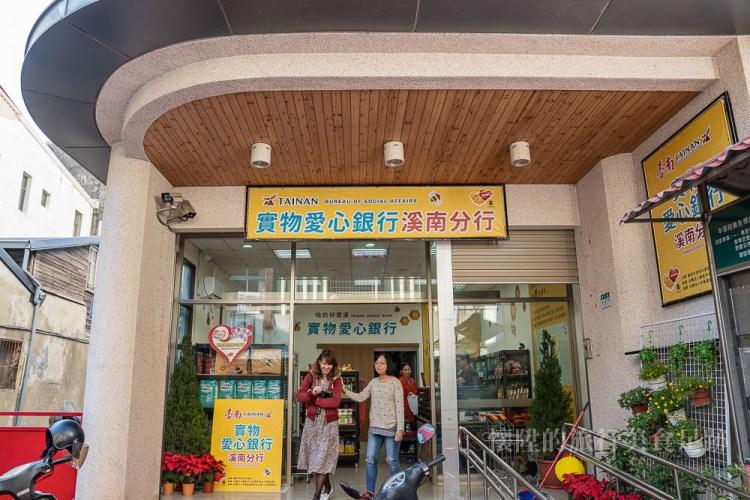【台南公益】實地走訪「實物愛心銀行」;在不公平的世界裡,感受溫暖的力量