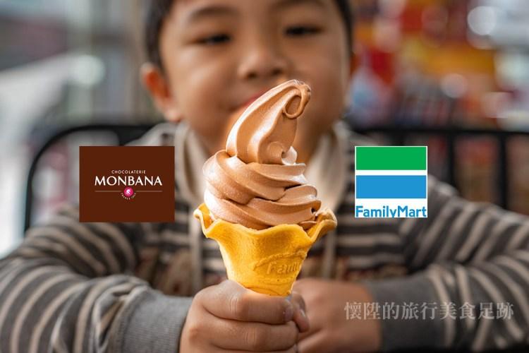 【超商美食】附上販售門市!全家聯手「法國MONBANA巧克力」,打造濃郁巧克力霜淇淋,限量發售!