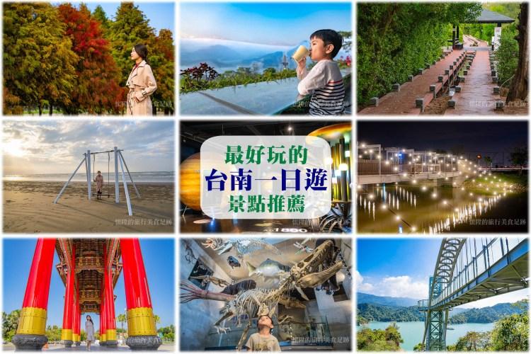 【精選台南景點】最好玩的台南景點推薦,輕鬆安排美好的台南旅行,獻給正在為台南安排行程的你