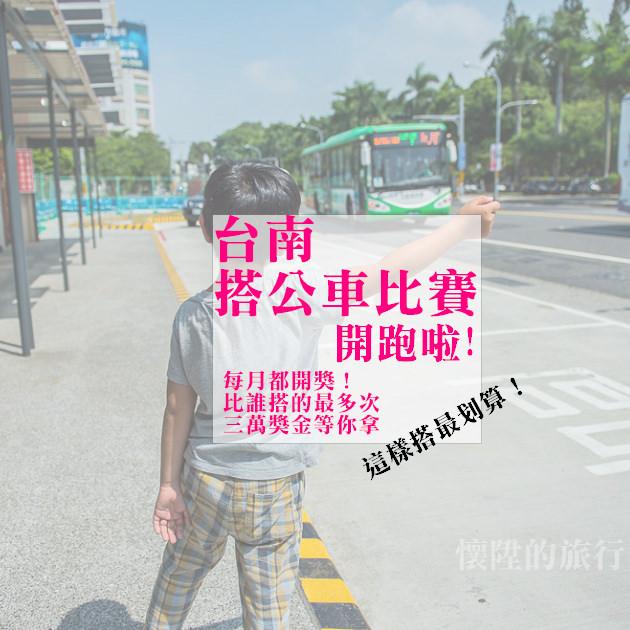 【台南公車】台南搭公車比賽:比搭乘次數!這樣搭最划算~搭公車暢遊台南市區賺獎金!