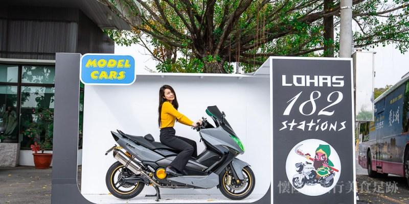 【台南景點】台南重機路線好美!酷炫重機打卡點「黑色1:1模型盒」收藏你的重機美照:182龍崎驛站