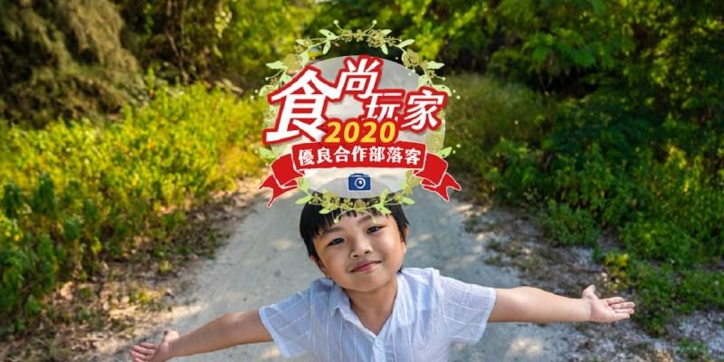 經典節目「食尚玩家」2020重新開機,結合各在地部落客力量,內容更充實、有趣了!