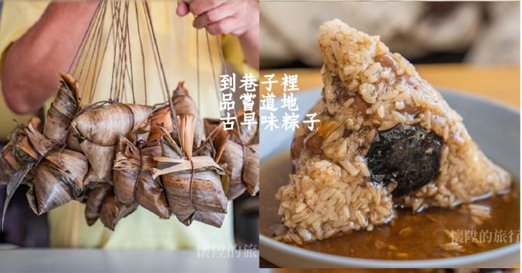 台南粽子 安平古早味肉粽:安平最道地的老味道,這樣點最對味!古堡粽、肉粽、菜粽