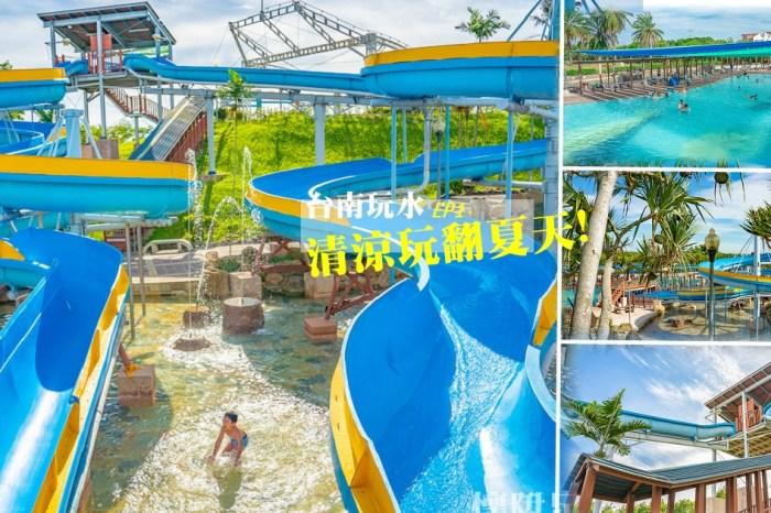 台南玩水景點 烏山頭水庫親水公園:大人小孩都愛的水樂園!穿越雨林,高空滑水,親子遊樂水池,清涼玩翻整個夏天!