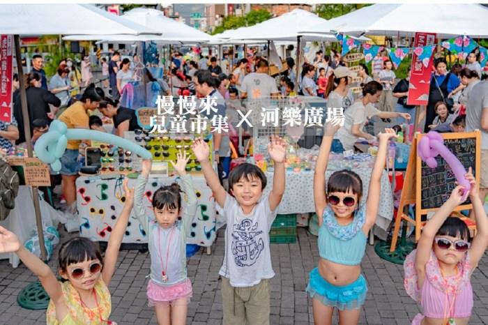 台南親子市集|超人氣「慢慢來兒童市集」童趣之河:好好玩的小老闆市集,玩遊戲,看表演,帶孩子快樂一整天