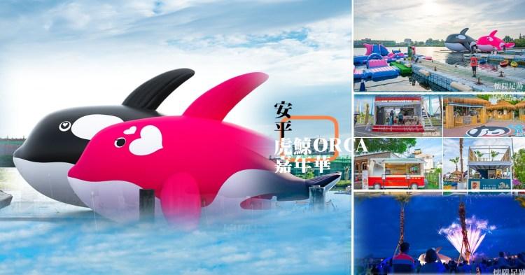 台南景點 呆萌大虎鯨現身水景公園!安平虎鯨ORCA嘉年華:門票優惠/停車場/園區資訊 安平景點