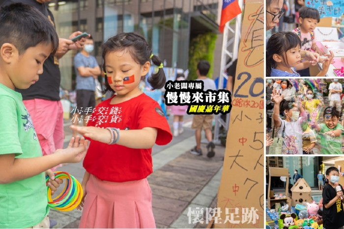 台南親子市集|小老闆專屬!慢慢來兒童市集「萬國國慶嘉年華」,小手交錢小手交貨!