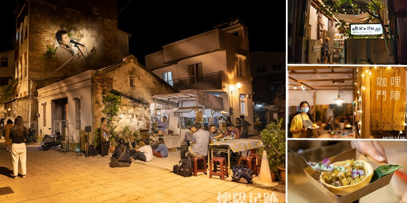 台南安平 到巷子裡的小夜市散步,聽歌逛老屋吃美食 安平夜間飛行 聯合小夜市