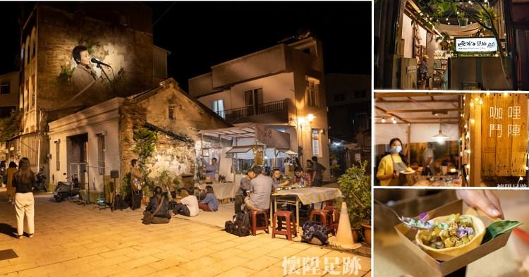 台南安平|到巷子裡的小夜市散步,聽歌逛老屋吃美食|安平夜間飛行 聯合小夜市
