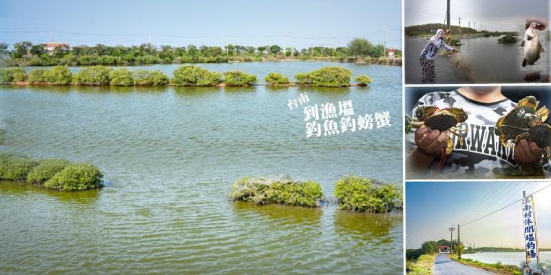 台南釣魚 溪南休閒塭釣場,種類豐富的海水魚蝦蟹任你釣,友善生態循環養殖,假日休閒好釣場